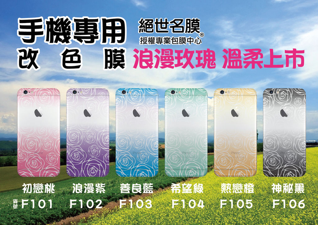 F100 玫瑰紋.jpg