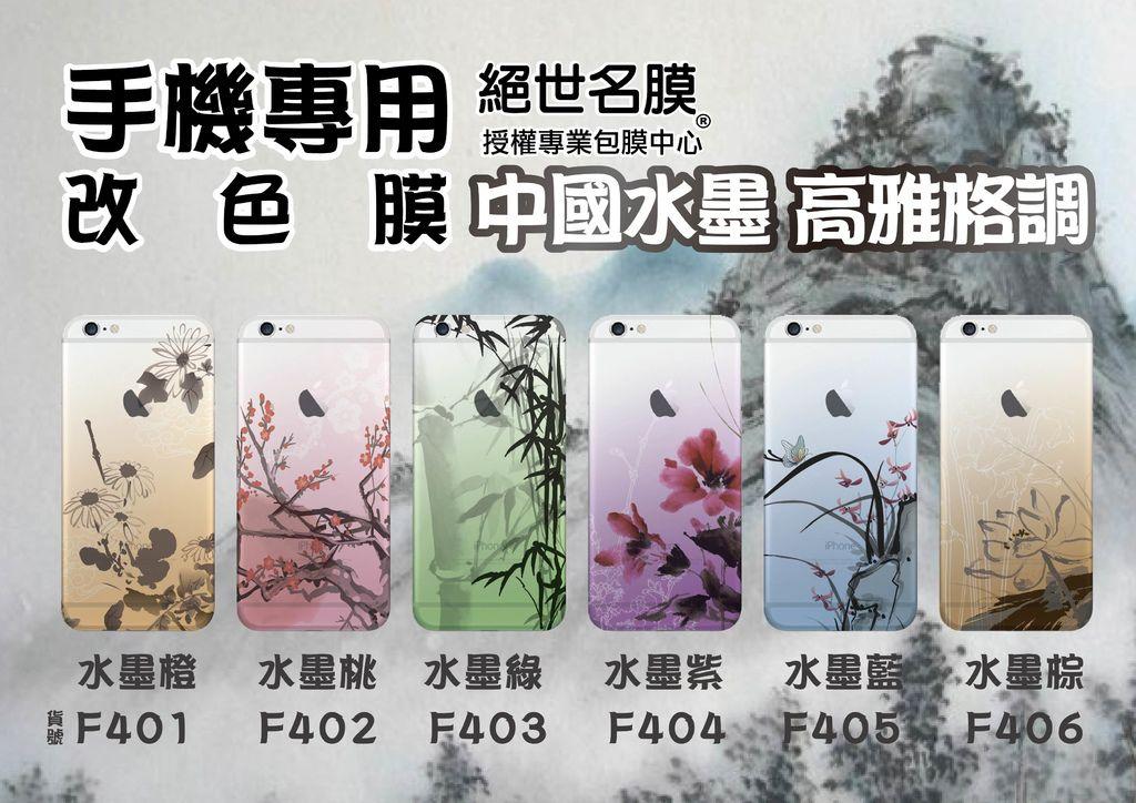F400 中國水墨風.jpg