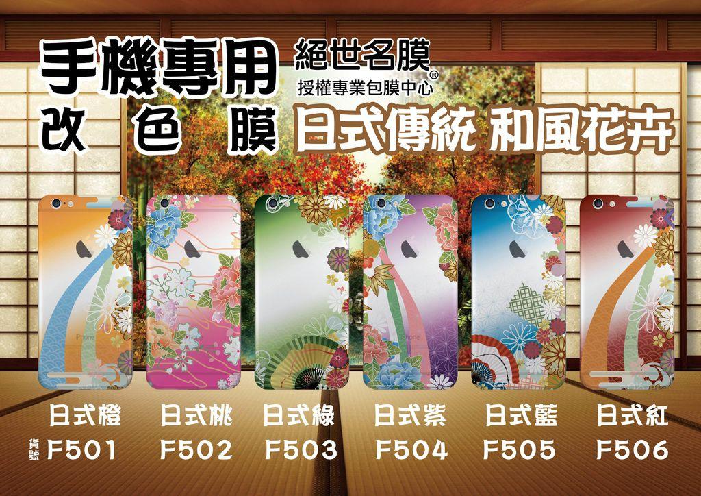 F500 日式傳統和風.jpg