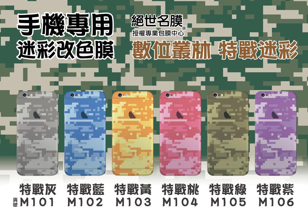 M100 數位迷彩.jpg
