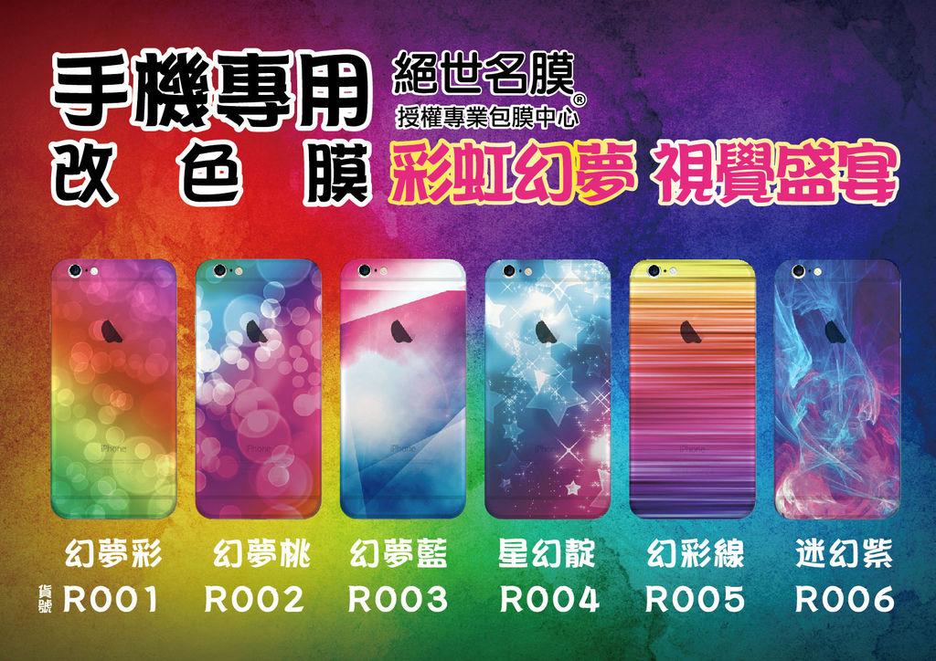 R000 彩虹幻夢.jpg