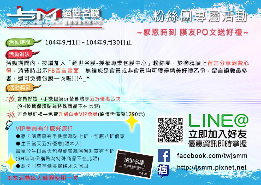 3C部9月活動DM2(痞克邦用)