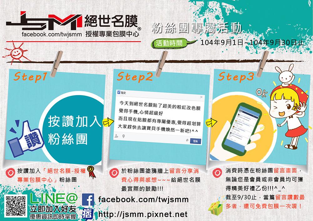 3C部9月活動DM2_0822(fb)