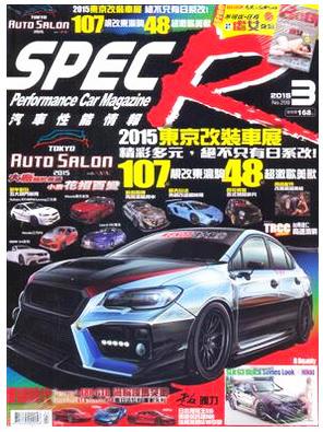 Spec-R汽車性能情報 3月號 2015 第209期.JPG