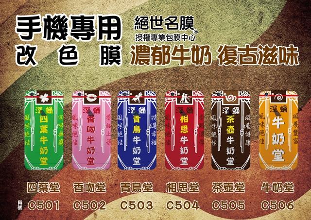 C500 濃郁牛奶.jpg