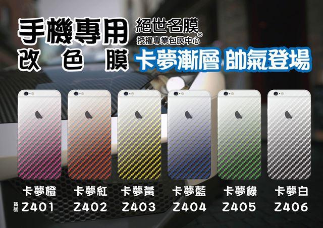 Z400 卡夢漸層.jpg