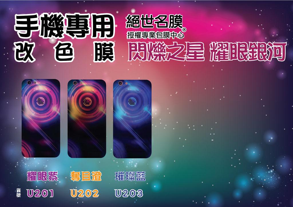 閃爍之星(U201).jpg