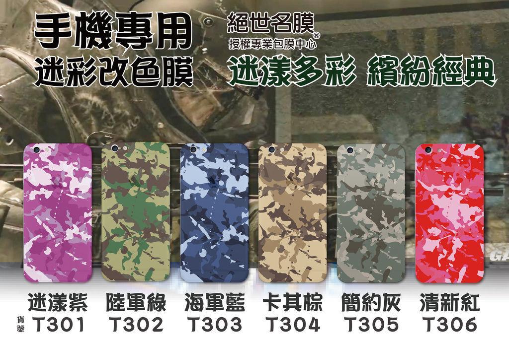 手機包膜-迷漾多彩(T301)