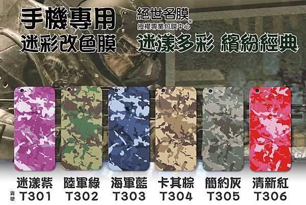 迷漾多彩(T301).jpg