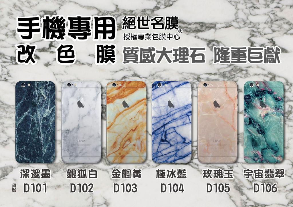大理石手機改色膜 DM-02.jpg