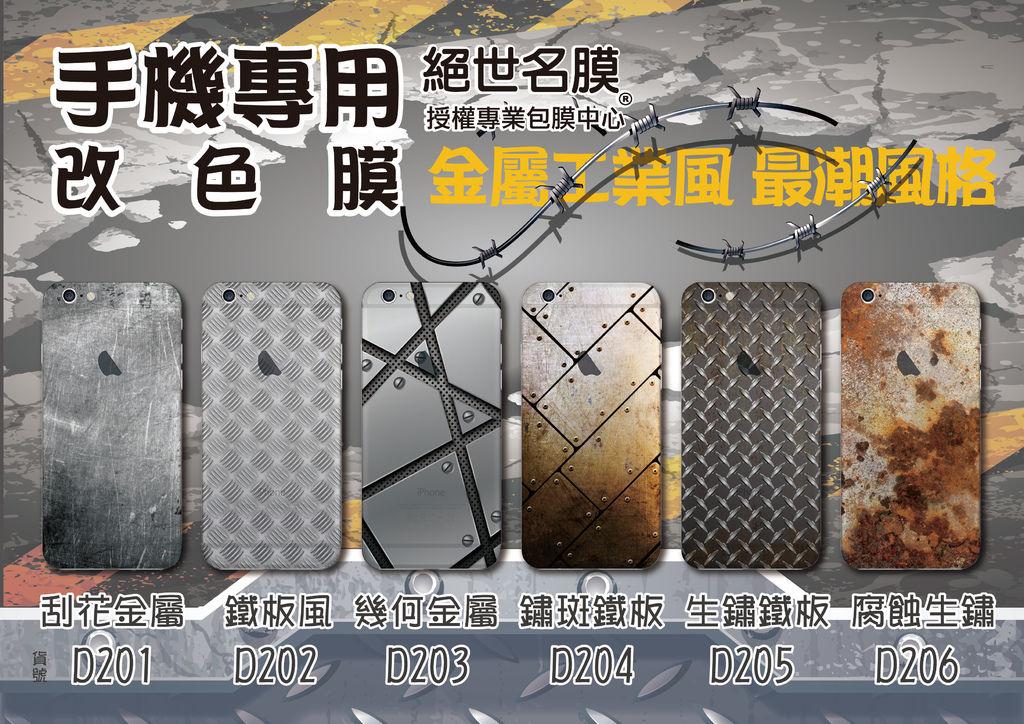 工業風手機包膜改色膜