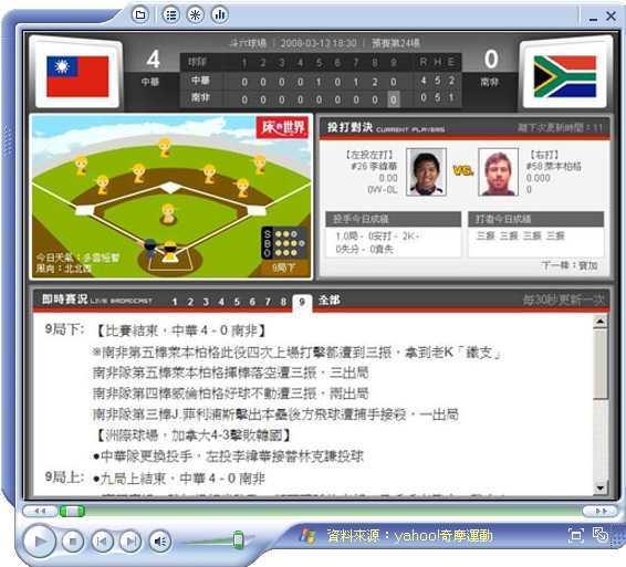 棒球賽.jpg