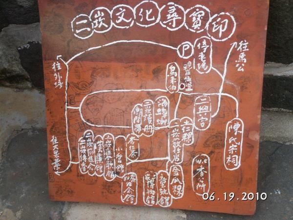 0619 afternoon 二崁 文化尋寶印.jpg
