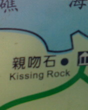 kissing rock