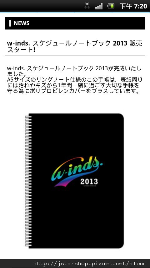 w-inds.手帳本