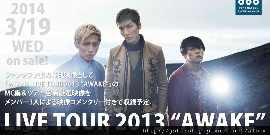 w-inds. DVD預購