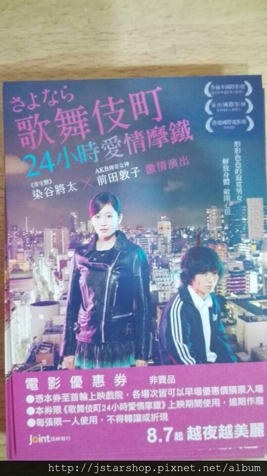 《歌舞伎町24小時愛情魔鐵》前田敦子和染谷將太主演