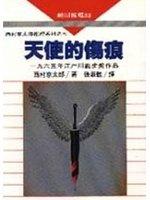 天使的傷痕.jpg