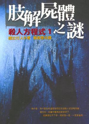殺人方程式Ⅰ-肢解屍體之謎.jpg