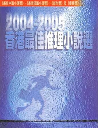 2004-2005香港最佳推理小說選.jpg