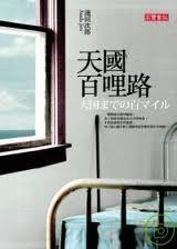 天國百哩路.jpg
