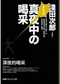 深夜的喝采-金光閃閃系列3.jpg