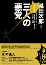 三名惡人-金光閃閃系列1.jpg