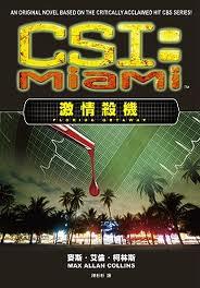 CSI犯罪現場:邁阿密-激情殺機.jpg