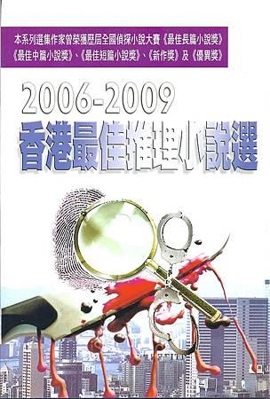 2006-2009香港最佳推理小說選.jpg