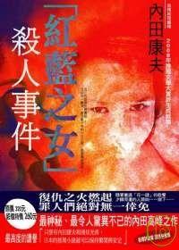 「紅藍之女」殺人事件.jpg