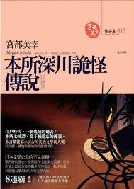 本所深川詭怪傳說-茂七系列.jpg