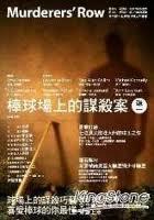 棒球場上的謀殺案(輯一).jpg