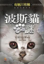 波斯貓之謎.jpg