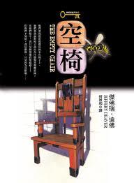 空椅-神探萊姆系列3.jpg