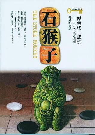 石猴子-神探萊姆系列4.jpg