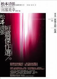松本清張短篇傑作選(中).jpg