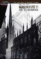 蝙蝠俠的幫手-史卡德短篇集(系列17).jpg