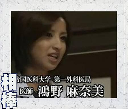 鴻野麻奈美 - 伊藤裕子