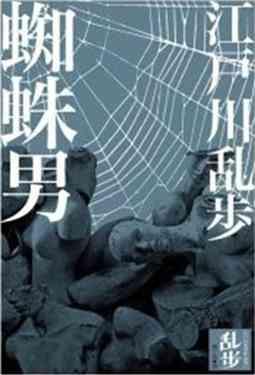 蜘蛛男.jpg
