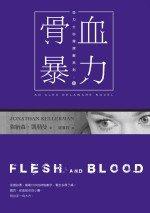 骨血暴力-亞力士心理探案系列1.jpg