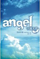 angel守護天使.jpg