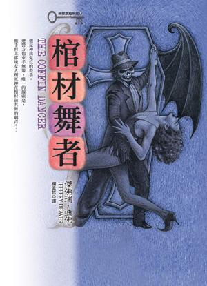 棺材舞者-神探萊姆系列2.jpg