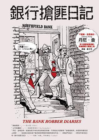 銀行搶匪日記.jpg