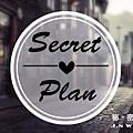 js秘密計畫.jpg