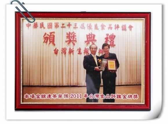 01-大雪山農場榮獲金牌獎.jpg