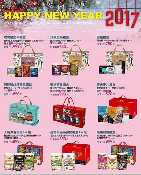 2017年節禮盒DM.jpg