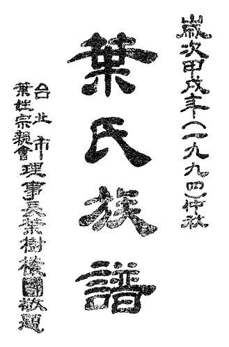 葉氏族譜-2.jpg