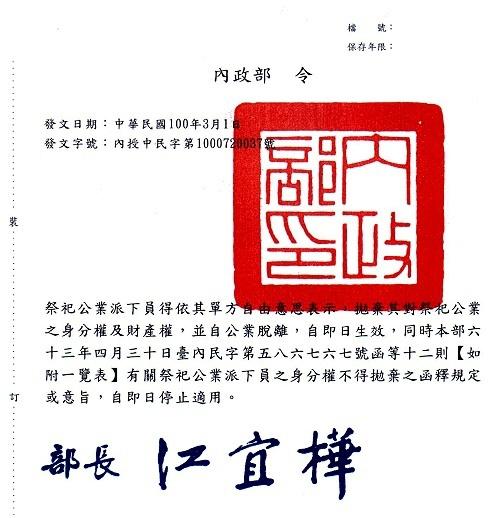 內政部100年3月1日令.jpg
