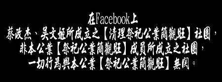 FB 偽造社團-2.jpg