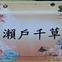 麵線管物-瀨戶千草.jpg